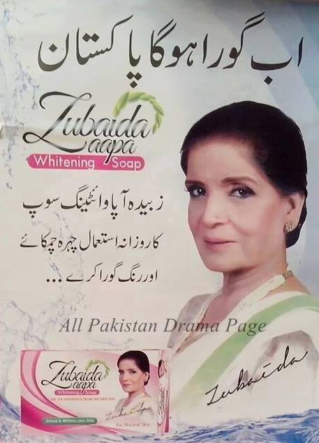 Zubeida Aapa Pale Realities:  Pakistans Obsession With Fair Skin